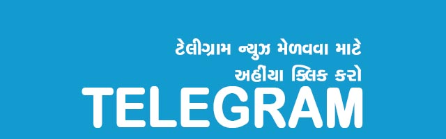 Follow Gujarat Exclusive on Telegram For Latest News From Gujarat