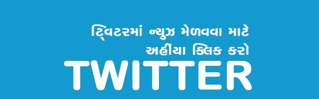 Follow Gujarat Exclusive on Twitter For Latest News From Gujarat