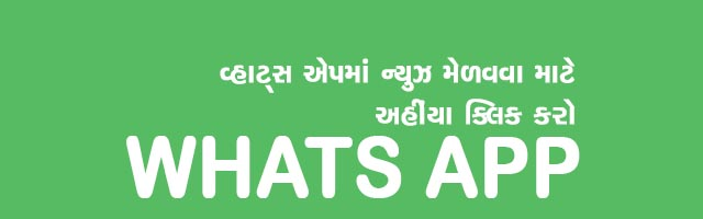 Follow Gujarat Exclusive on WhatsApp For Latest News From Gujarat